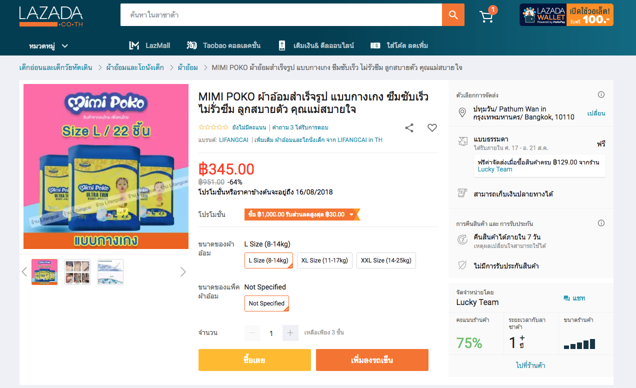 product-detail-lazada